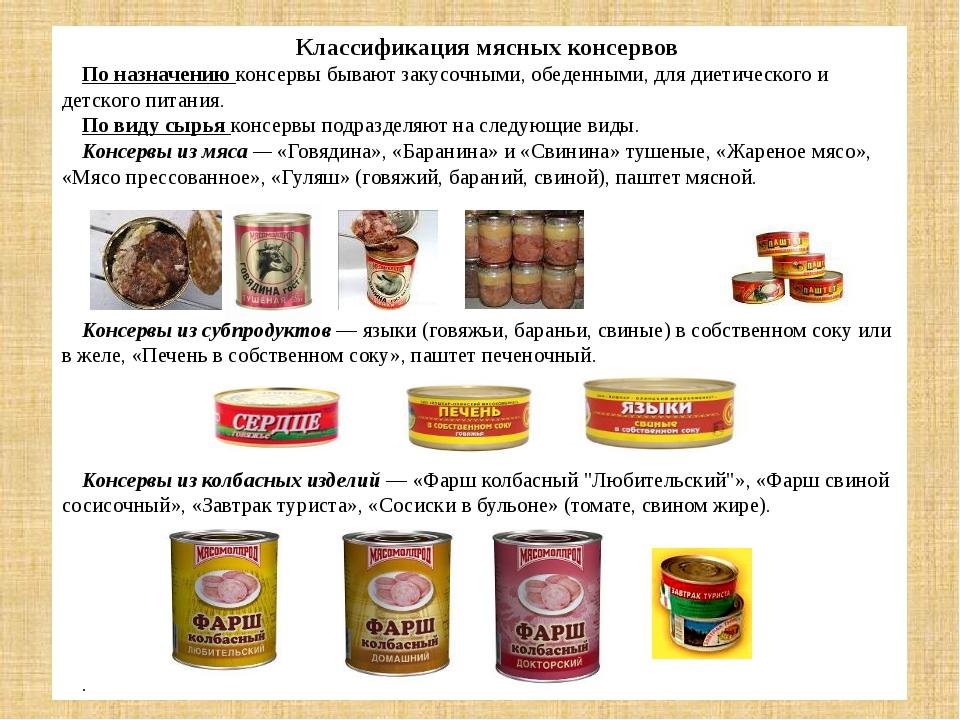Классификация мясных консервов По назначению консервы бывают закусочными, обе...