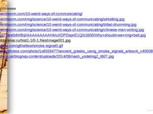 Интернет Источники http://www.weirdworm.com/10-weird-ways-of-communicating/ h