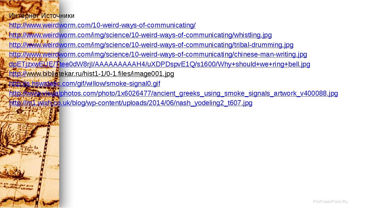 Интернет Источники http://www.weirdworm.com/10-weird-ways-of-communicating/ h...