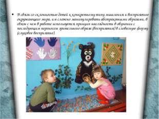 В связи со склонностью детей к конкретному типу мышления и восприятию окружаю