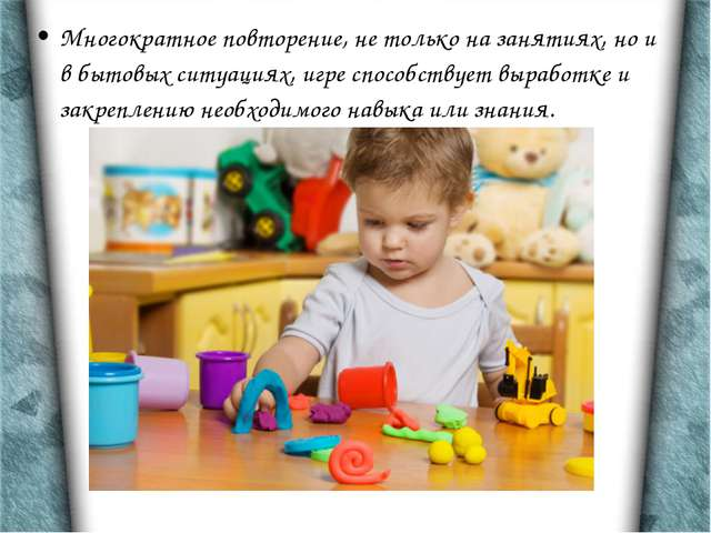 Многократное повторение, не только на занятиях, но и в бытовых ситуациях, игр...