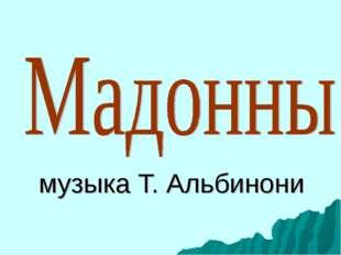 музыка Т. Альбинони