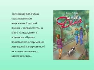 В 2008 году Е.В. Габова стала финалистом национальной детской премии «Заветн