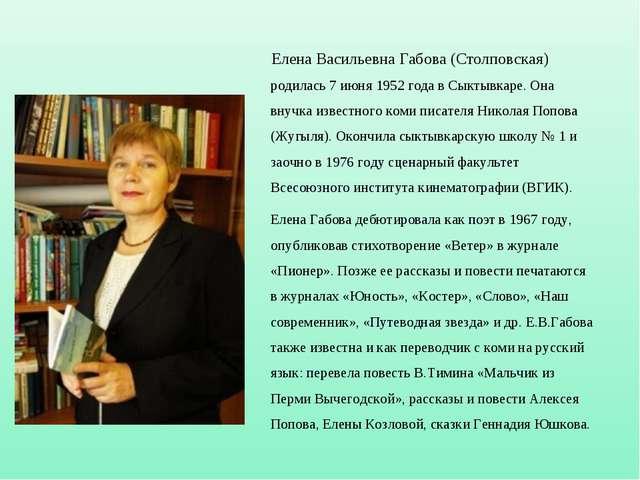 Елена Васильевна Габова (Столповская) родилась 7 июня 1952 года в Сыктывкаре...