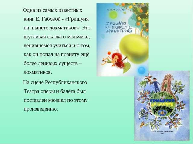 Одна из самых известных книг Е. Габовой - «Гришуня на планете лохматиков». Э...