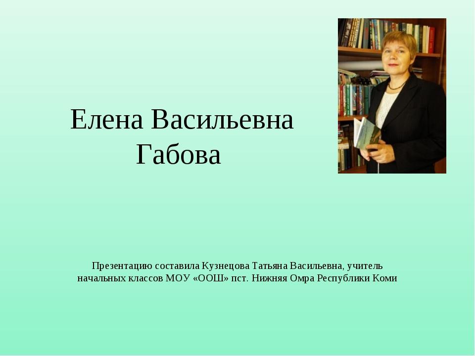 Елена Васильевна Габова Презентацию составила Кузнецова Татьяна Васильевна, у...