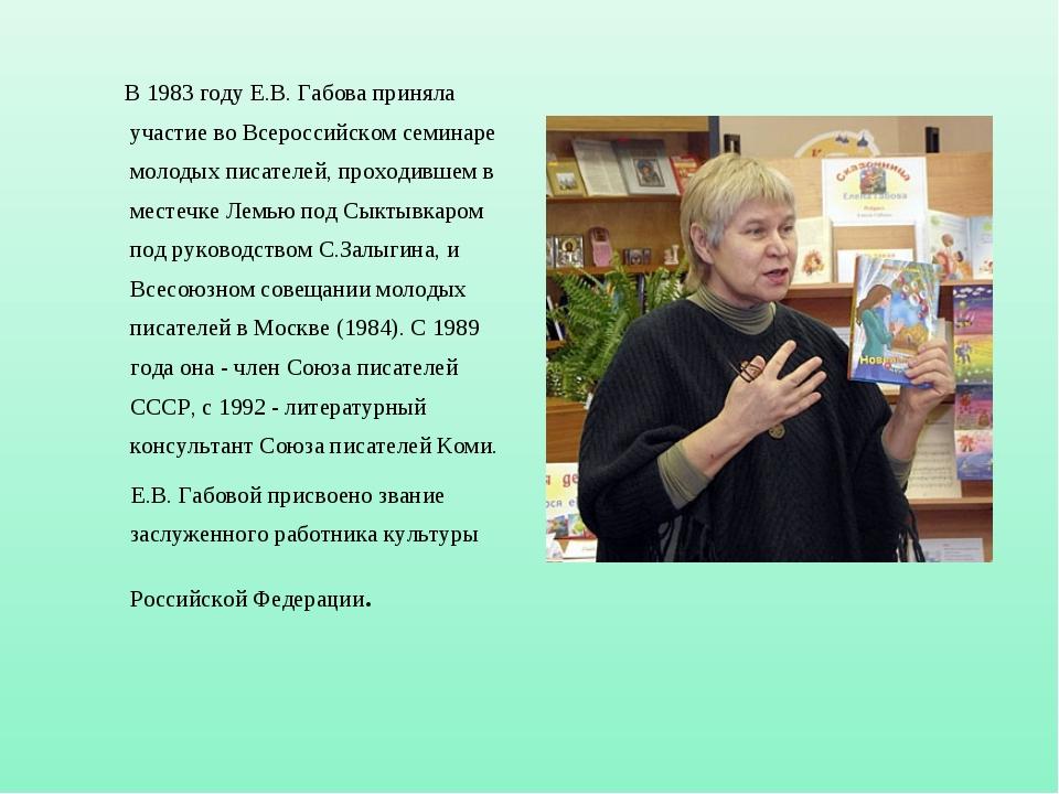 В 1983 году Е.В. Габова приняла участие во Всероссийском семинаре молодых пи...