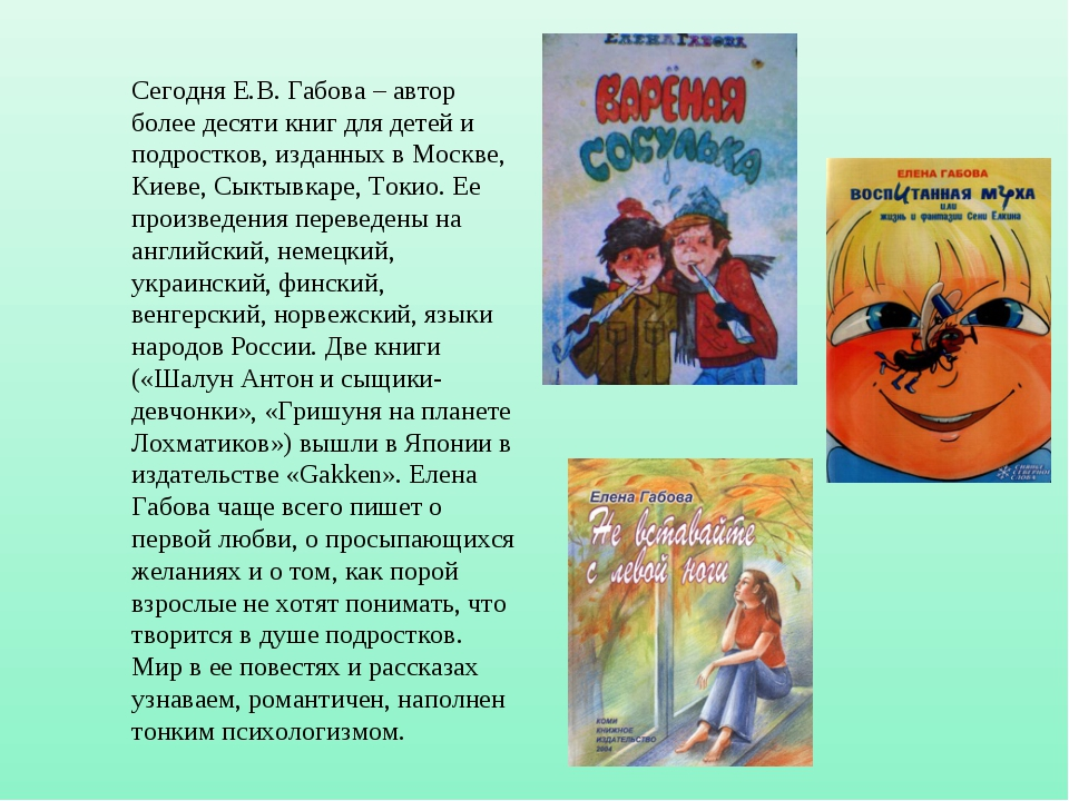 Сегодня Е.В. Габова – автор более десяти книг для детей и подростков, изданн...