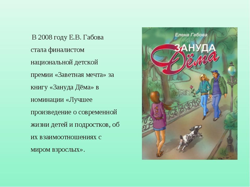 В 2008 году Е.В. Габова стала финалистом национальной детской премии «Заветн...