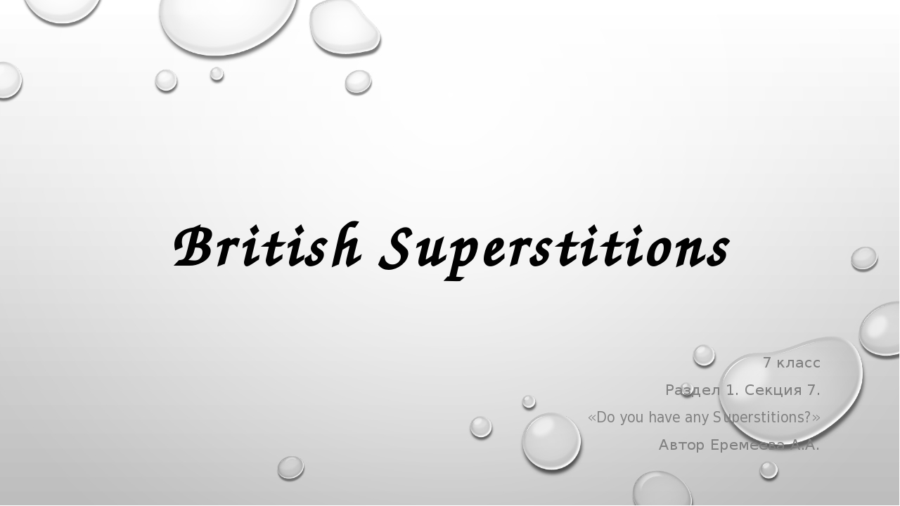 British Superstitions 7 класс Раздел 1. Секция 7. «Do you have any Superstiti...