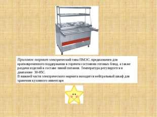 Прилавок-мармит электрический типа ПМЭС, предназначен для кратковременного по