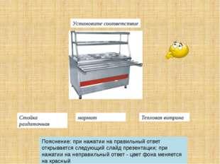 Установите соответствие мармит Тепловая витрина Стойка раздаточная Пояснение: