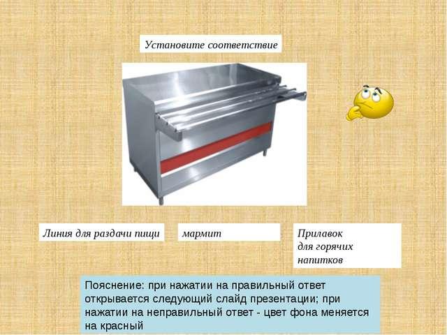 Установите соответствие Прилавок длягорячих напитков Линия для раздачи пищи...