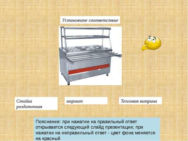 Установите соответствие мармит Тепловая витрина Стойка раздаточная Пояснение:...