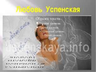Любовь Успенская