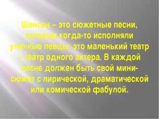Шансон – это сюжетные песни, которые когда-то исполняли уличные певцы; это ма