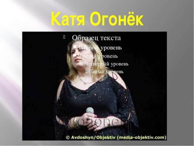 Катя Огонёк