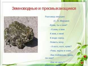 Земноводные и пресмыкающиеся Разговор лягушек (С. Я. Маршак) -Кума, ты к нам?