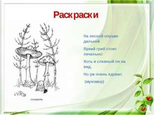 Раскраски На лесной опушке дальней Яркий гриб стоит печально: Хоть и славный