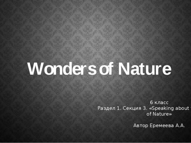 Wonders of Nature 6 класс Раздел 1. Секция 3. «Speaking about the Wonders of...