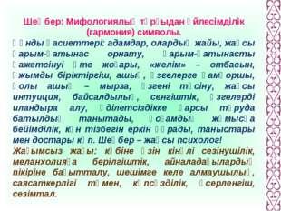 Шеңбер: Мифологиялық тұрғыдан үйлесімділік (гармония) символы. Құнды қасиетте