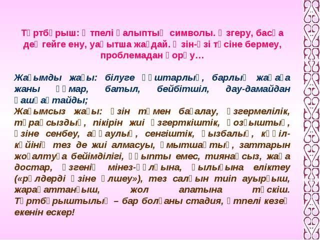 Төртбұрыш: Өтпелі қалыптың символы. Өзгеру, басқа деңгейге ену, уақытша жағда...