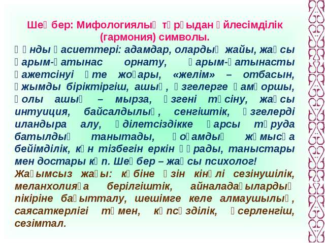Шеңбер: Мифологиялық тұрғыдан үйлесімділік (гармония) символы. Құнды қасиетте...