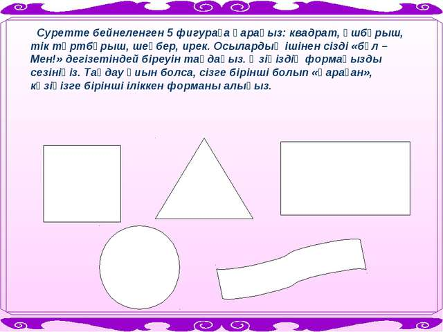 Суретте бейнеленген 5 фигураға қараңыз: квадрат, үшбұрыш, тік төртбұрыш, шең...