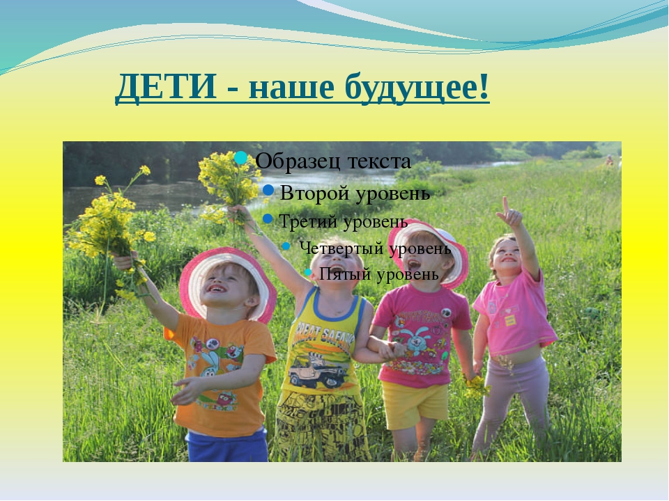 ДЕТИ - наше будущее!