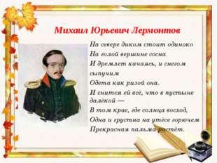 Михаил Юрьевич Лермонтов На севере диком стоит одиноко На голой вершине сосна