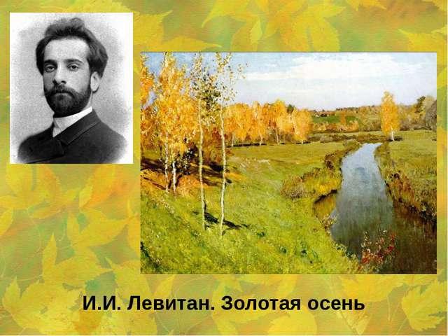 И.И. Левитан. Золотая осень Образовательный портал «Мой университет» - www.mo...