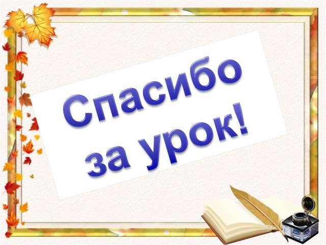 Образовательный портал «Мой университет» - www.moi-universitet.ru Факультет «...