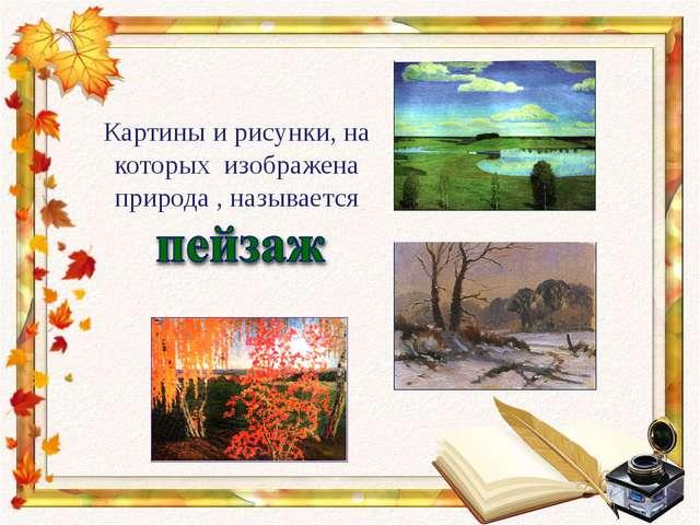 Картины и рисунки, на которых изображена природа , называется Образовательный...
