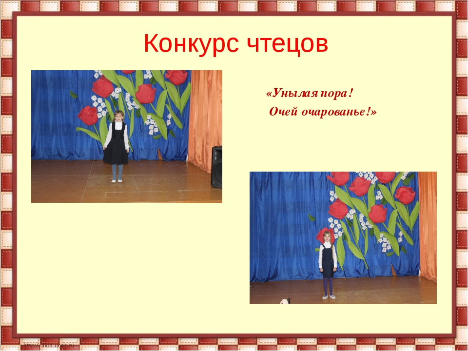 Сценарий конкурса чтецов о осени