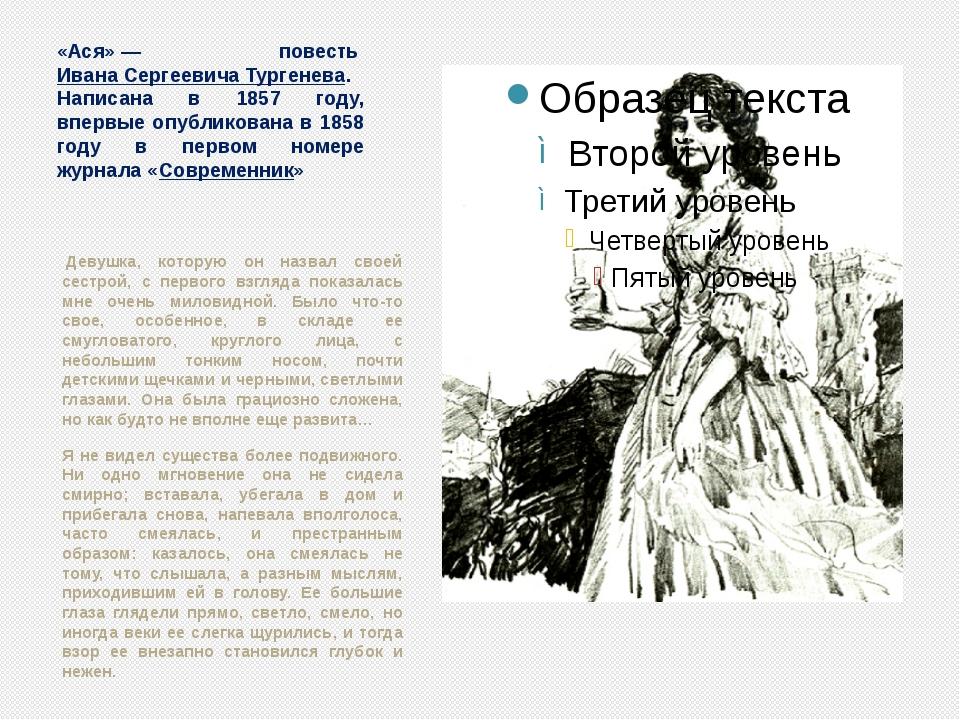 «Ася»— повестьИвана Сергеевича Тургенева. Написана в 1857 году, впервые опу...