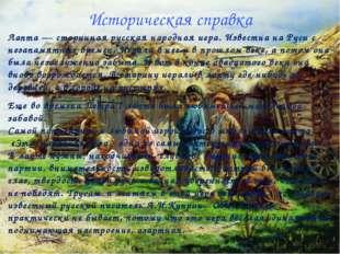 Историческая справка Лапта — старинная русская народная игра. Известна на Рус