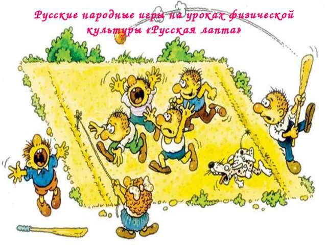 Русские народные игры на уроках физической культуры «Русская лапта»