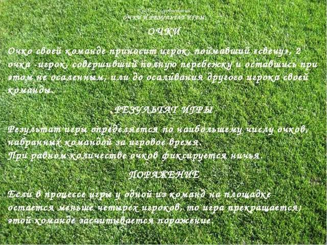 Правила соревнований ОЧКИ И РЕЗУЛЬТАТ ИГРЫ ОЧКИ Очко своей команде приносит и...