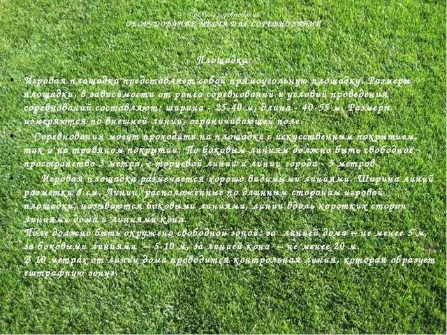Правила соревнований ОБОРУДОВАНИЕ МЕСТА ДЛЯ СОРЕВНОВАНИЙ Площадка: Игровая пл...
