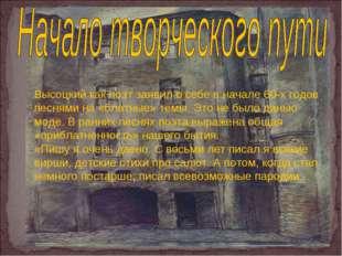 http://artcyclopedia.ru/img/big/002050003.jpg Высоцкий как поэт заявил о себе