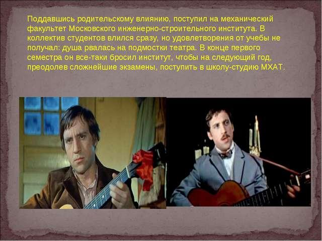 Поддавшись родительскому влиянию, поступил на механический факультет Московск...