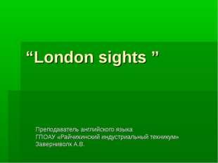 """""""London sights """" Преподаватель английского языка ГПОАУ «Райчихинский индустри"""