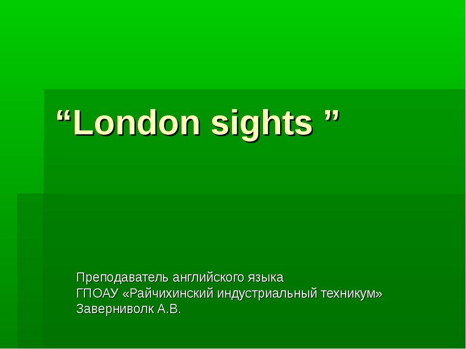 """""""London sights """" Преподаватель английского языка ГПОАУ «Райчихинский индустри..."""