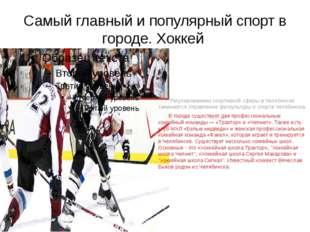 Самый главный и популярный спорт в городе. Хоккей Регулированием спортивной с