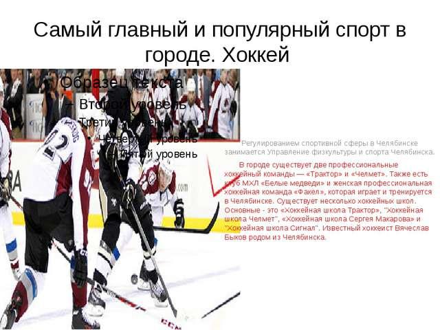 Самый главный и популярный спорт в городе. Хоккей Регулированием спортивной с...