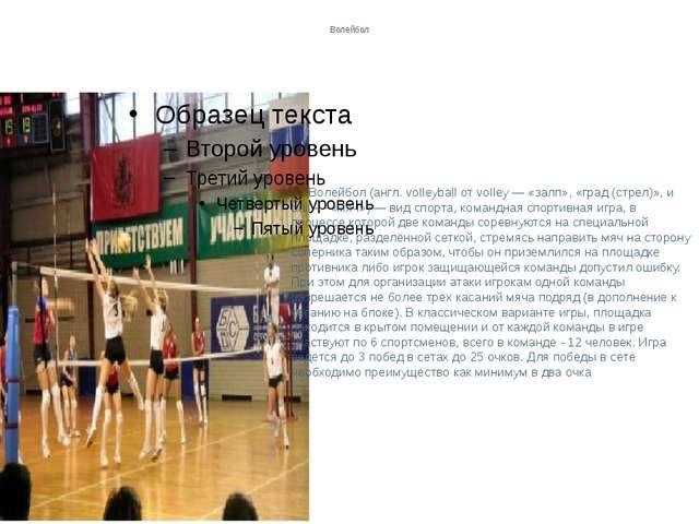 Волейбол Волейбол (англ. volleyball от volley — «залп», «град (стрел)», и bal...