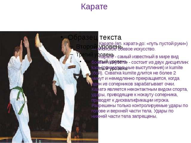 Карате Карате (яп. каратэ-до: «путь пустой руки») — японское боевое искусство...