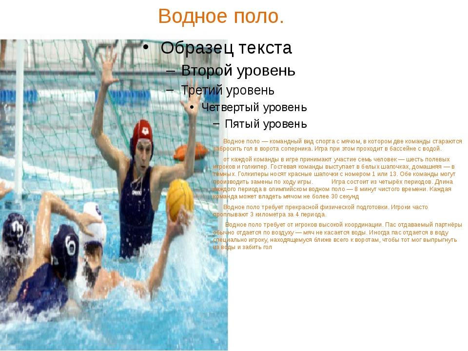 Водное поло. Водное поло — командный вид спорта с мячом, в котором две команд...