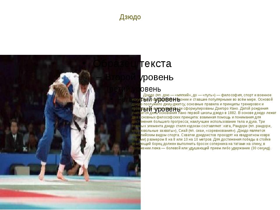 Дзюдо Дзюдо (яп. дзю — «мягкий», до — «путь») — философия, спорт и военное ис...