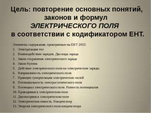 Цель: повторение основных понятий, законов и формул ЭЛЕКТРИЧЕСКОГО ПОЛЯ  в с